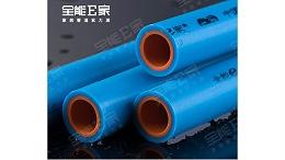全能E家别墅ppr管,采用进口原料加工制造,打造受欢迎好水管