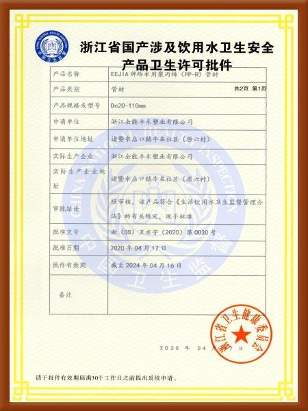 全能E家管材卫生许可证