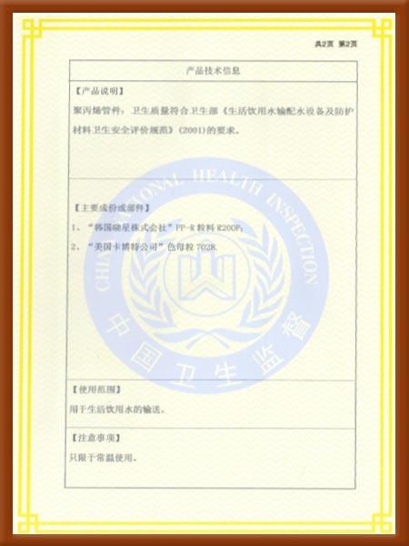 EEJIA管件卫生许可证-2