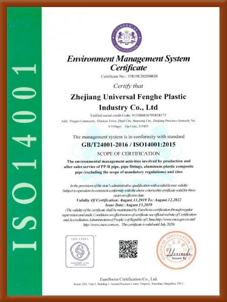 环境体系认证英文