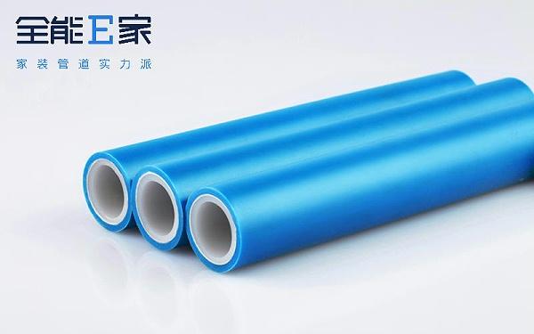 ppr铝塑管