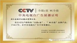 浙江全能丰禾塑业有限公司携手央视共同打造家装管道赢领品牌