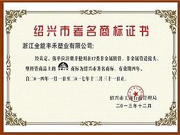 绍兴市著名商标证书